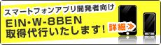 EIN取得・W-8BEN取得します!